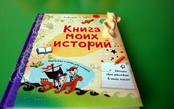 Книга моих историй