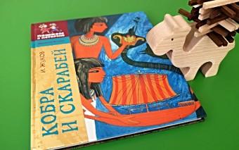 Книги для маленьких египтологов