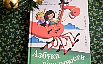Книги под елкой. Читаем в 5!