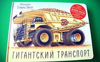 Гигантский транспорт для малышей