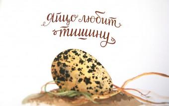 Яйцо любит тишину