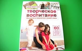 Творческое воспитание — новая книга для родителей
