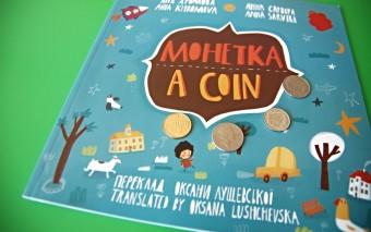 Монетка: книжка-билингва