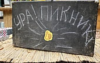 Арт-пикник в парке Пушкина