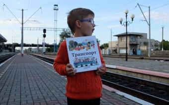 Транспорт, или Где живут трамваи