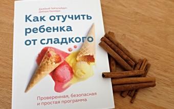Как отучить ребенка от сладкого