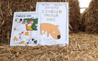 2 чудных книги о собаках