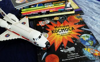 10 новых книжек о космосе для детей