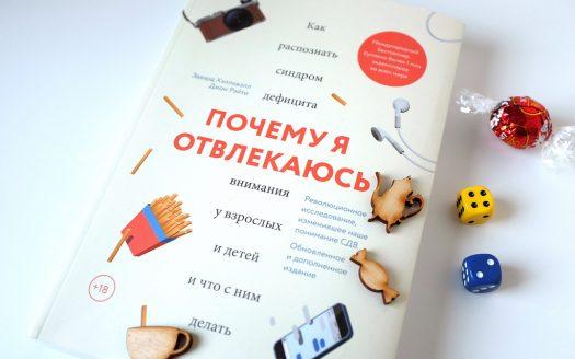 Книга почему сдвг