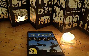 Большой театр теней в одной книге