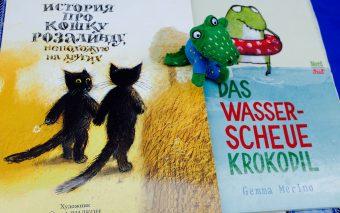 Читаем в сентябре: Розалинда и Крокодил, который боялся воды