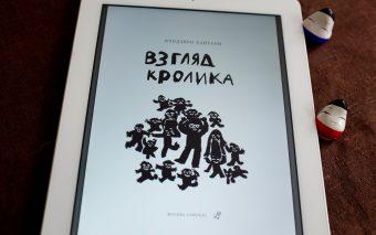 Книга ко дню Учителя