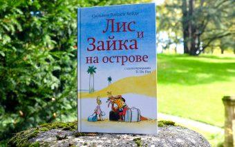 Читаем в октябре: Лис и Зайка на острове
