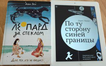 Три книги, чтобы рассказать детям о диктатуре