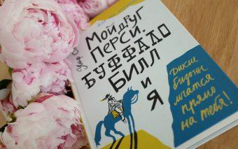 Где живет лето: книга про каникулы!
