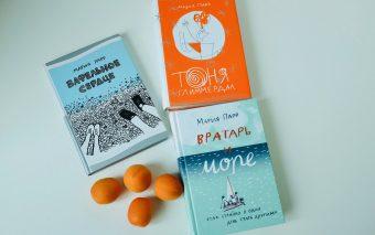 100% детства: три книги Марии Парр