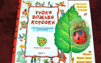 5 детских энциклопедий для самых маленьких
